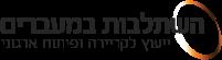 לוגו השתלבות במעברים – מרכז ההכנה למבחני מיון